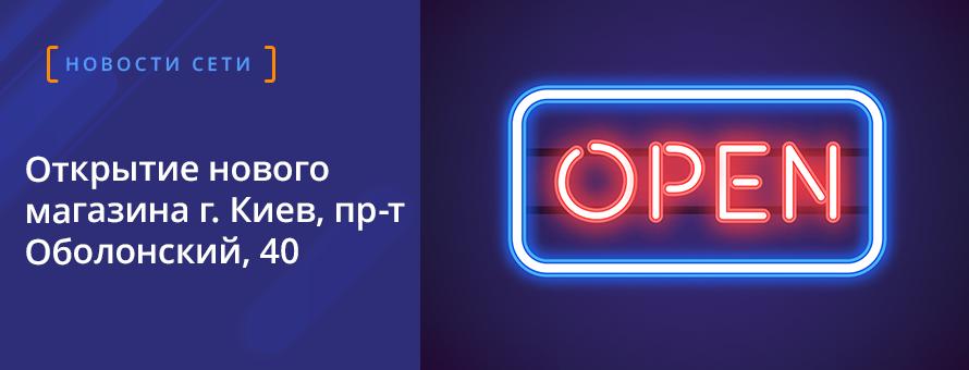 Открытие нового магазина г. Киев