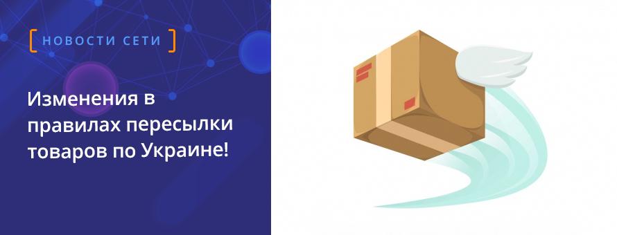Изменения в правилах пересылки товаров по Украине!