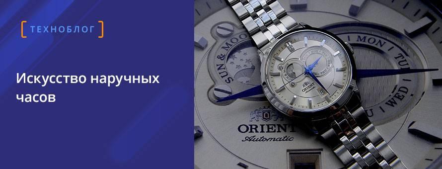 Искусство наручных часов