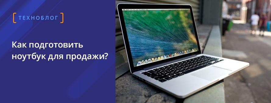 Как подготовить ноутбук для продажи?
