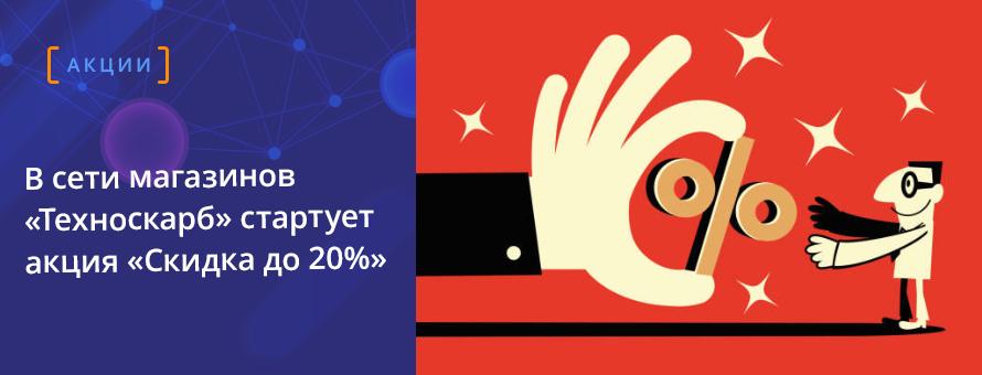 В  сети магазинов  «Техноскарб» стартует акция «Скидка до 20%».