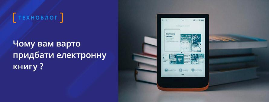 Чому вам варто придбати електронну книгу?