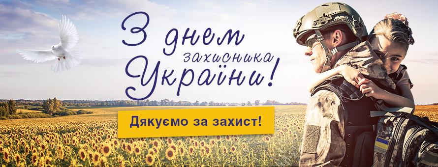 Вітаємо із Днем захисника України!