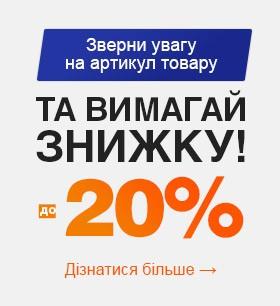 Акція «Знижка до 20%»