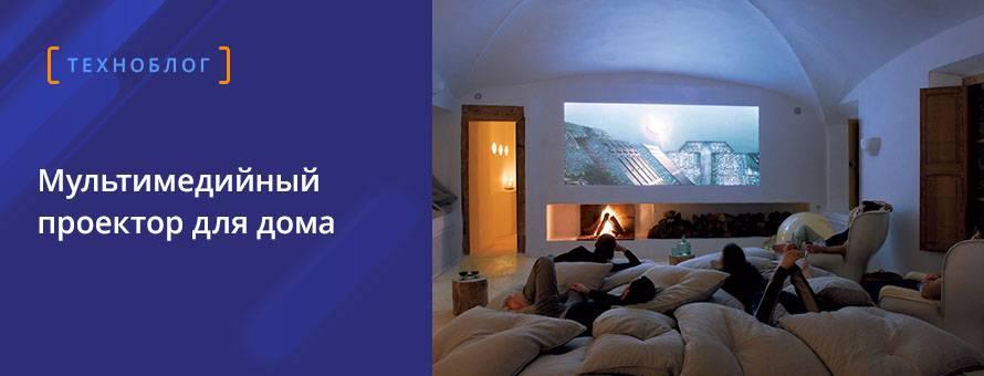 Мультимедийный проектор для дома