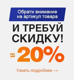 Акция «Скидка до 20%»
