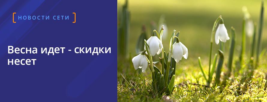 Весна идет - скидки несет