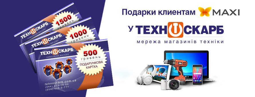 Розыгрыш сертификатов для покупателей с Maxi Card