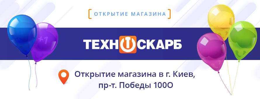Открытие магазина в г. Киев, пр-т. Победы 100О