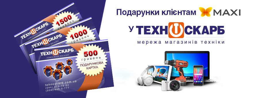 Розіграш сертифікатів для покупців з Maxi Card