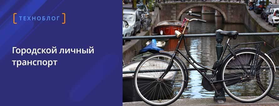 Городской личный транспорт