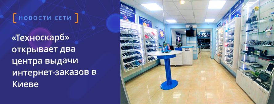 «Техноскарб» открывает два центра выдачи интернет-заказов в Киеве