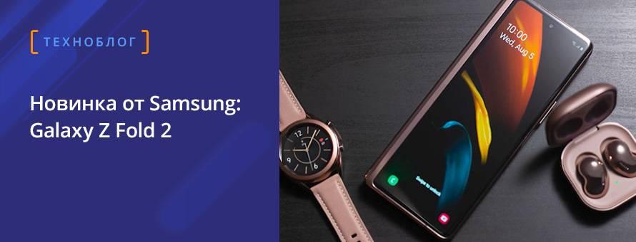 Новинка от Samsung: Galaxy Z Fold 2