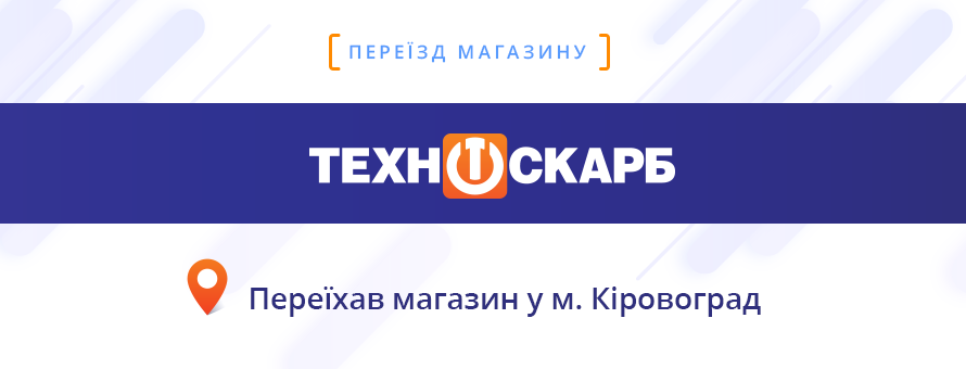 Переїхав магазин у м. Кіровоград