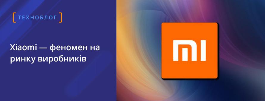 Xiaomi — феномен на ринку виробників