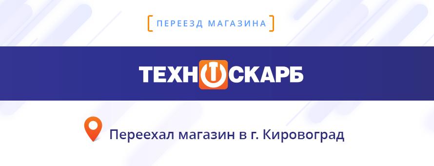 Переехал магазин в г. Кировоград