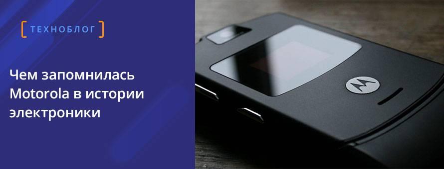 Чем запомнилась Motorola в истории электроники