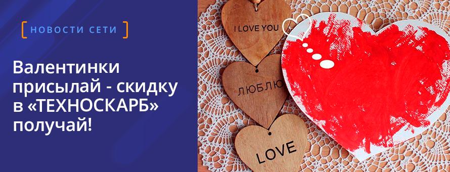 Валентинки присылай - скидку в ТЕХНОСКАРБ ™ получай!