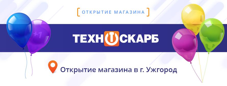 Открытие магазина в г. Ужгород