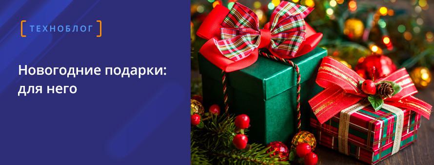Новогодние подарки: для него