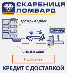 Мобильный ЛОМБАРД