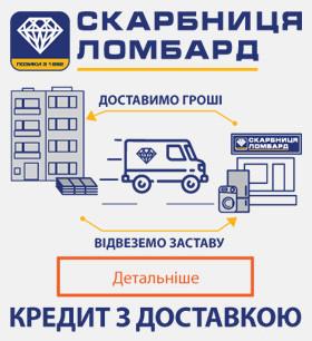 Мобільний ЛОМБАРД