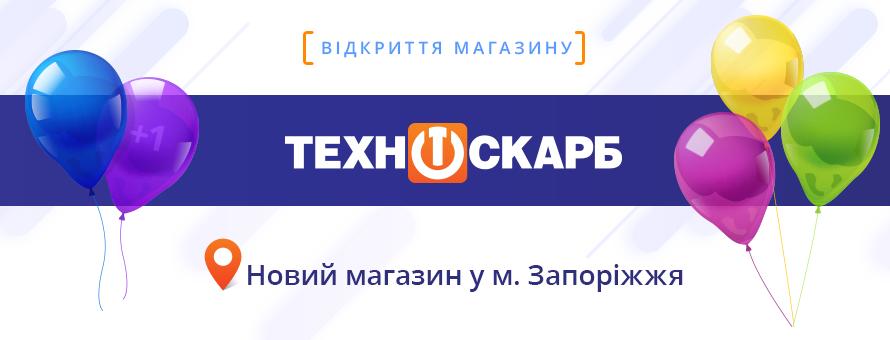 Новий магазин у м. Запоріжжя