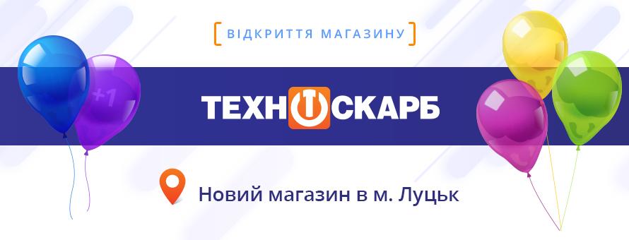 Новий магазин в м. Луцьк