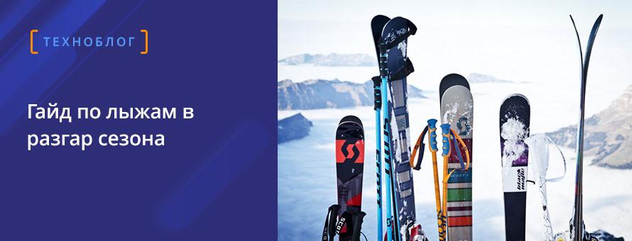 Гайд по лыжам в разгар сезона