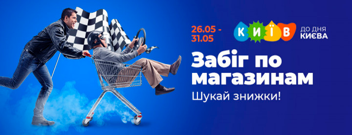 «Забіг по магазинам»: оголошуємо марафон шопінгу до Дня Києва!