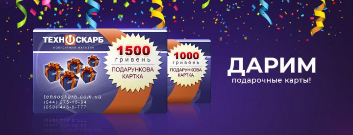 Получите 500, 1000 или 1500 гривен на покупки в «Техноскарбе»!