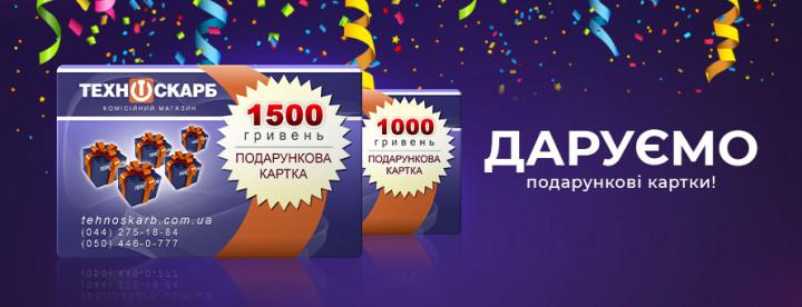 Отримуйте 500, 1000 чи 1500 гривень на придбання у «Техноскарбі»!