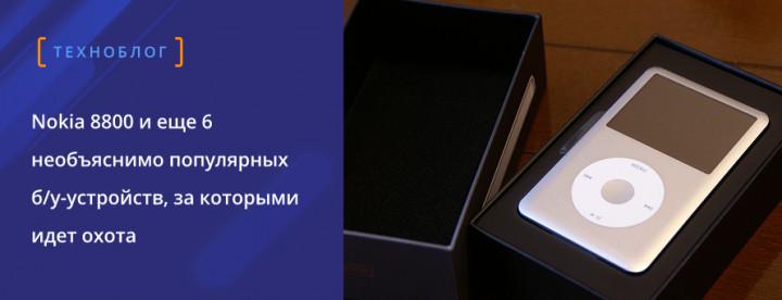 Nokia 8800 и еще 6 необъяснимо популярных б/у-устройств, за которыми идет охота