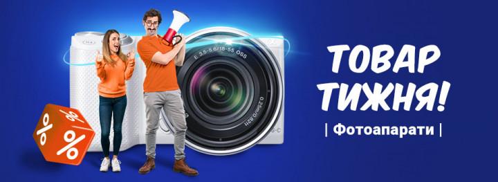 Товар тижня — фотоапарати