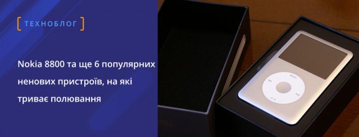 Nokia 8800 та ще 6 популярних ненових пристроїв, на які триває полювання