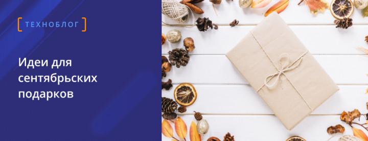 12 идей для сентябрьских подарков (и лучшие поводы их дарить)