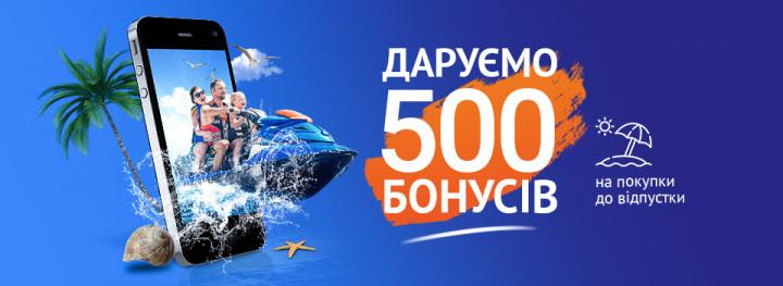 Даруємо 500 бонусів (екв. 50 грн) на покупки для відпустки
