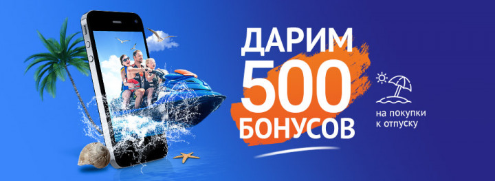 Дарим 500 бонусов (экв. 50 грн) на покупки для отпуска