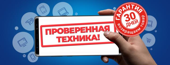«Проверенная техника» с бесплатной гарантией: ТЕХНОСКАРБ™