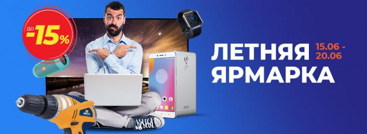 Ярмарка техники в Николаеве