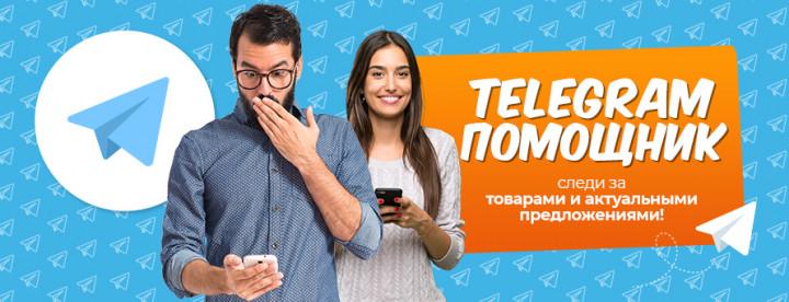 Воспользуйтесь услугой Telegram-помощник ТЕХНОСКАРБ™!