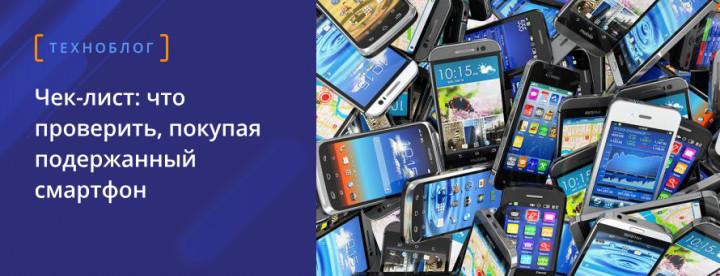 Чек-лист: что проверить, покупая подержанный смартфон