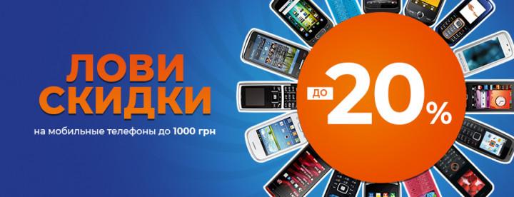 Лови скидки на мобильные телефоны до 20%!