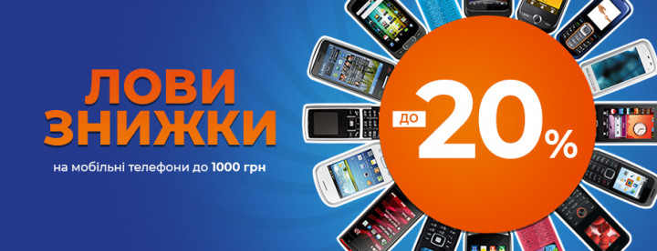 Лови знижки на мобільні телефони до 20%!