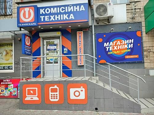 Николаевский магазин комиссионной техники, просп. Центральный, 27
