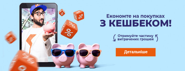 Економте на покупках з КЕШБЕКОМ!