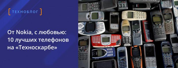 От Nokia, с любовью: 10 лучших телефонов на «Техноскарбе»