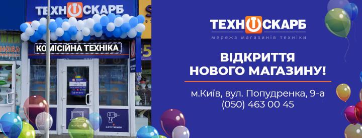 Зустрічаємо новий «Техноскарб» у Києві