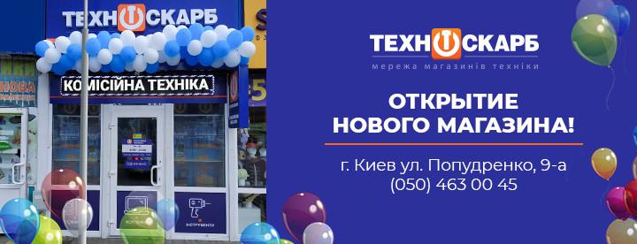 Встречаем новый «Техноскарб» в Киеве