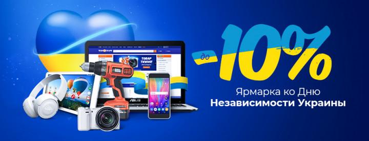 Ярмарка ко Дню Независимости Украины
